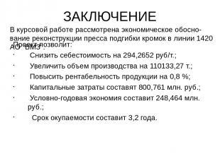 ЗАКЛЮЧЕНИЕ Проект позволит: Снизить себестоимость на 294,2652 руб/т.; Увеличить