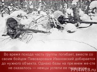 Во время похода часть группы погибает, вместе со своим бойцом Пивоваровым Иванов