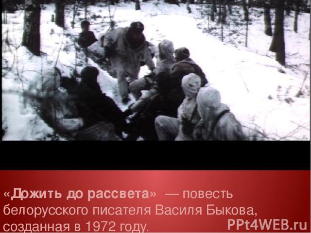 «Дожить до рассвета» — повесть белорусского писателя Василя Быкова, созданная в 1972 году.
