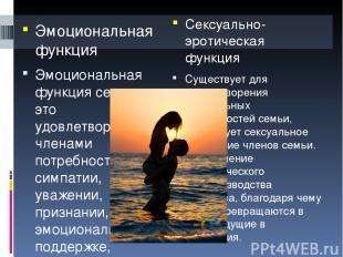 Эмоциональная функция Эмоциональная функция семьи - это удовлетворение ее членам