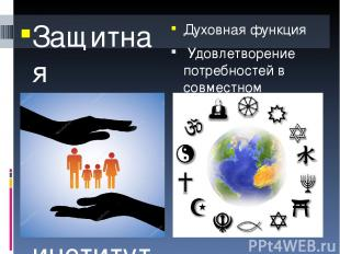 Защитная функция Во всех обществах институт семьи осуществляет в разной степени