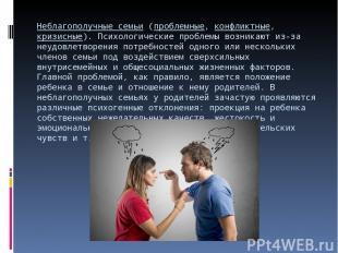 Неблагополучные семьи(проблемные,конфликтные,кризисные). Психологические проб