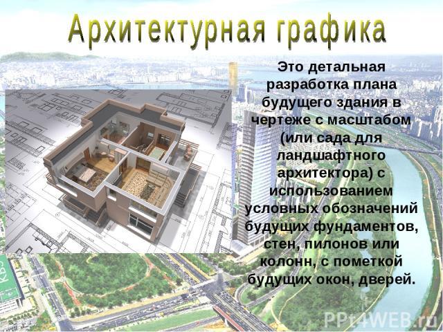 Это детальная разработка плана будущего здания в чертеже с масштабом (или сада для ландшафтного архитектора) с использованием условных обозначений будущих фундаментов, стен, пилонов или колонн, с пометкой будущих окон, дверей.