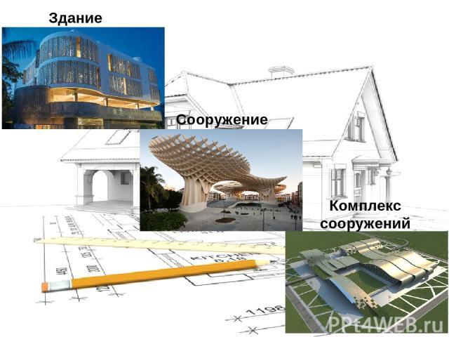 Здание Сооружение Комплекс сооружений