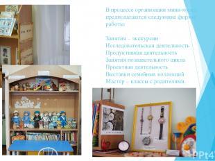 В процессе организации мини-музея предполагаются следующие формы работы: Занятия