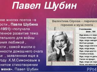 Павел Шубин В лирике многих поэтов –в частности , Павла Шубина (1914-1951) –полу
