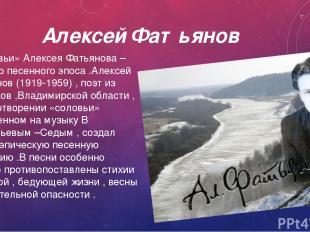 Алексей Фатьянов «Соловьи» Алексея Фатьянова –шедевр песенного эпоса .Алексей Фа