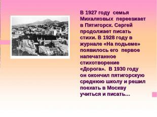 """II Всероссийский конкурс """"Моя педагогическая инициатива"""" В 1927 году семья Михал"""