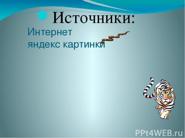 Интернет яндекс картинки Источники: