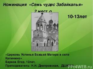 Номинация «Семь чудес Забайкалья» 2 место «Церковь Успенья Божьей Матери в селе
