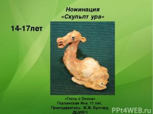 Номинация «Скульптура» 1 место 14-17лет «Гость с Онона» Горлинская Яна, 11 лет,