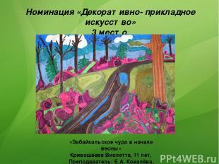Номинация «Декоративно- прикладное искусство» 3 место «Забайкальское чудо в нача