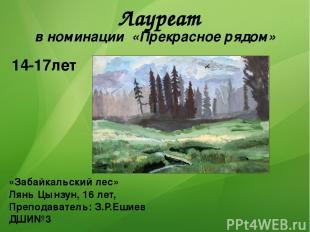 Лауреат в номинации «Прекрасное рядом» 14-17лет «Забайкальский лес» Лянь Цынзун,