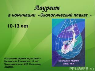 Лауреат в номинации «Экологический плакат» 10-13 лет «Сохраним редкие виды рыб!»