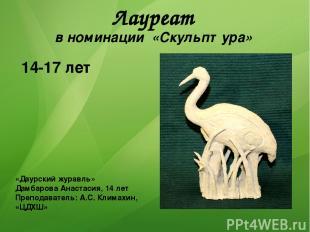 Лауреат в номинации «Скульптура» «Даурский журавль» Дамбарова Анастасия, 14 лет