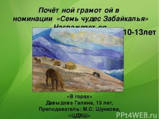 Почётной грамотой в номинации «Семь чудес Забайкалья» Награждается «В горах» Дав