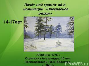 Почётной грамотой в номинации «Прекрасное рядом» Награждается 14-17лет «Окраина