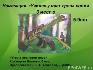 Номинация «Учимся у мастеров» копия 3 место «Утро в сосновом лесу» Кривецкая Нат