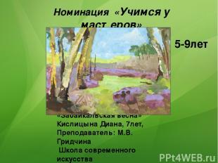 Номинация «Учимся у мастеров» 2 место «Забайкальская весна» Кислицына Диана, 7ле