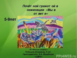 5-9лет Почётной грамотой в номинации «Мы в ответе» Награждается «В тёплые страны