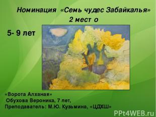 «Ворота Алханая» Обухова Вероника, 7 лет, Преподаватель: М.Ю. Кузьмина, «ЦДХШ» Н