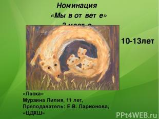 «Ласка» Мурзина Лилия, 11 лет, Преподаватель: Е.В. Ларионова, «ЦДХШ» Номинация «
