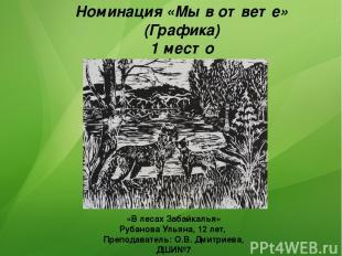 Номинация «Мы в ответе» (Графика) 1 место «В лесах Забайкалья» Рубанова Ульяна,