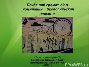 Почётной грамотой в номинации «Экологический плакат» Награждается «Город в наших