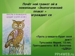 Почётной грамотой в номинации «Экологический плакат» Награждается «Пусть у каждо