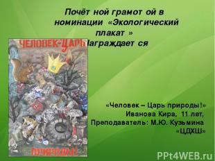 Почётной грамотой в номинации «Экологический плакат» Награждается «Человек – Цар