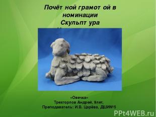 Почётной грамотой в номинации Скульптура Награждается «Овечка» Трехгорлов Андрей