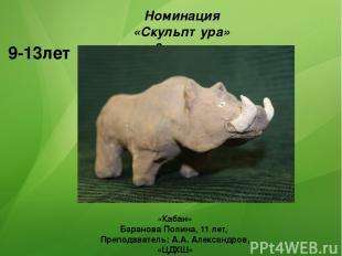 Номинация «Скульптура» 3 место «Кабан» Баранова Полина, 11 лет, Преподаватель: А