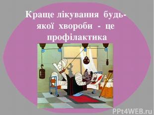 Краще лікування будь-якої хвороби - це профілактика