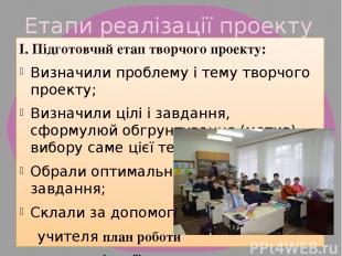 Етапи реалізації проекту І. Підготовчий етап творчого проекту: Визначили проблем