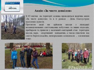 З 03 квітня на території селища проводиться щорічна акція «За чисте довкілля» та