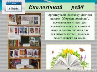"""Екологічний рейд Організували виставку книг під назвою """"Збережи довкілля"""", презе"""