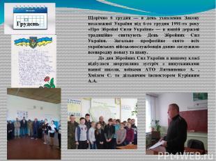 Щорічно 6 грудня — в день ухвалення Закону незалежної України від 6-го грудня 19
