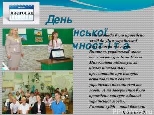 День української писемності та мови ЛИСТОПАД 9 листопада було проведено захід до