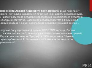 Вознесенский Андрей Андреевич, поэт, прозаик. Вице-президент Русского ПЕН-клуба,