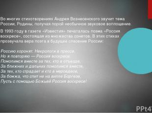 Во многих стихотворениях Андрея Вознесенского звучит тема России, Родины, получа
