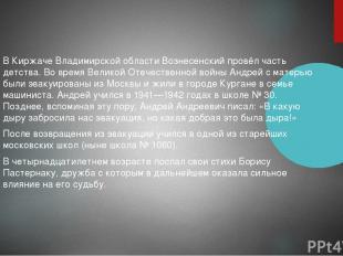 В Киржаче Владимирской области Вознесенский провёл часть детства. Во время Велик