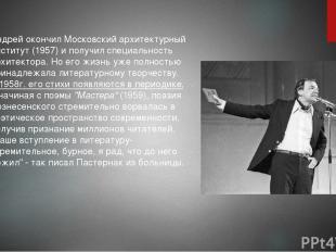 Андрей окончил Московский архитектурный институт (1957) и получил специальность