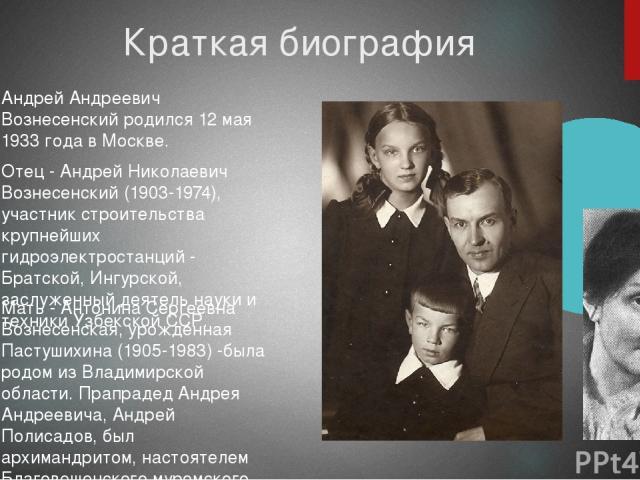 Андрей Андреевич Вознесенский родился 12 мая 1933 года в Москве. Отец - Андрей Николаевич Вознесенский (1903-1974), участник строительства крупнейших гидроэлектростанций - Братской, Ингурской, заслуженный деятель науки и техники Узбекской ССР. Мать …