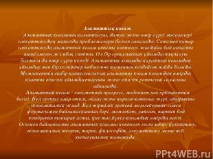 Азаматтық қоғам. Азаматтық қоғамның қалыптасуы, дамуы және өмір сүруі мәселелері