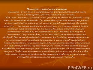 Мемлекет — негізгі саяси институт Мемлекет - бұл күрделі конструктиве, көп функц