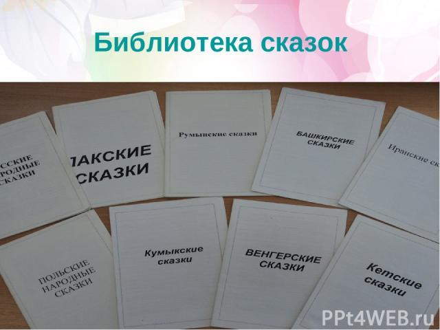 Библиотека сказок