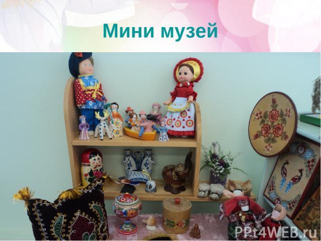 Мини музей