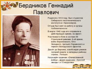 Бердников Геннадий Павлович Родился в 1913 году. Был студентом Сибирского лесоте