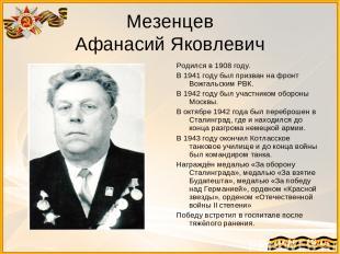 Мезенцев Афанасий Яковлевич Родился в 1908 году. В 1941 году был призван на фрон