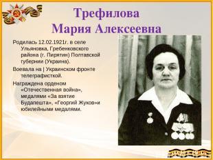 Трефилова Мария Алексеевна Родилась 12.02.1921г. в селе Ульяновка, Гребенковског